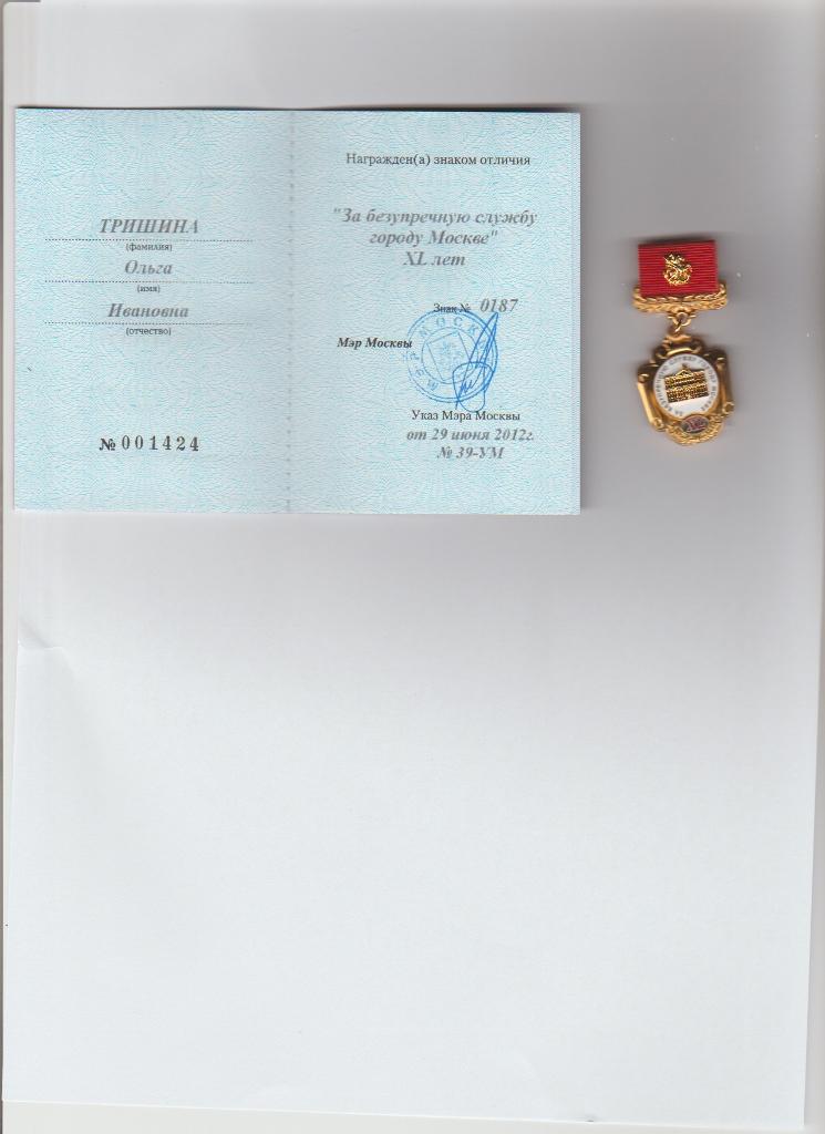 знак отличия (745x1024)