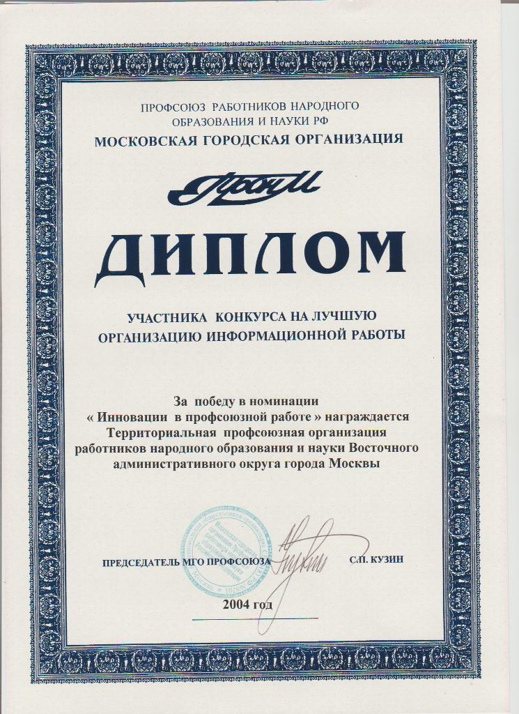 информац. работа 2004 (745x1024)
