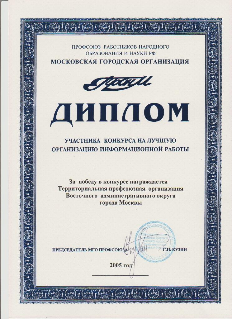 информ. работа 2005 (745x1024)