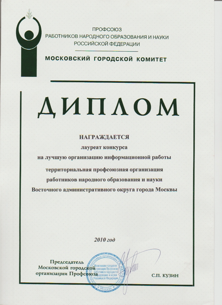 информ. работа 2010 (745x1024)