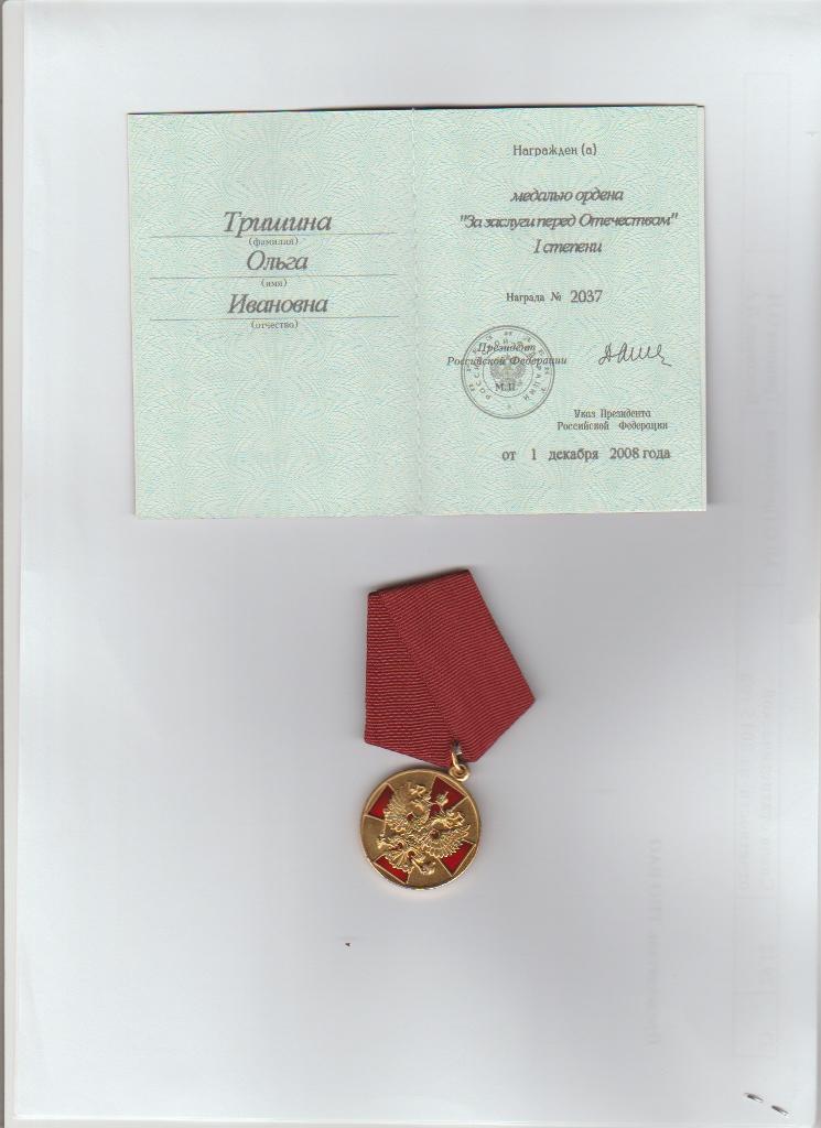 награда с медалью 1 степени (745x1024)