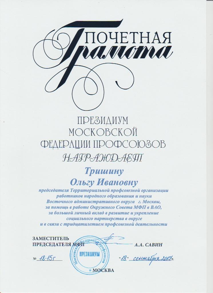 почетная грамота МФП (745x1024)