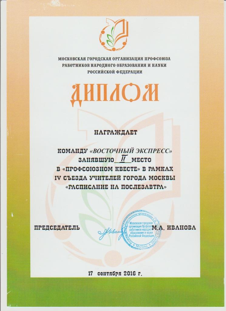 профсоюзный квест 2016 (745x1024)