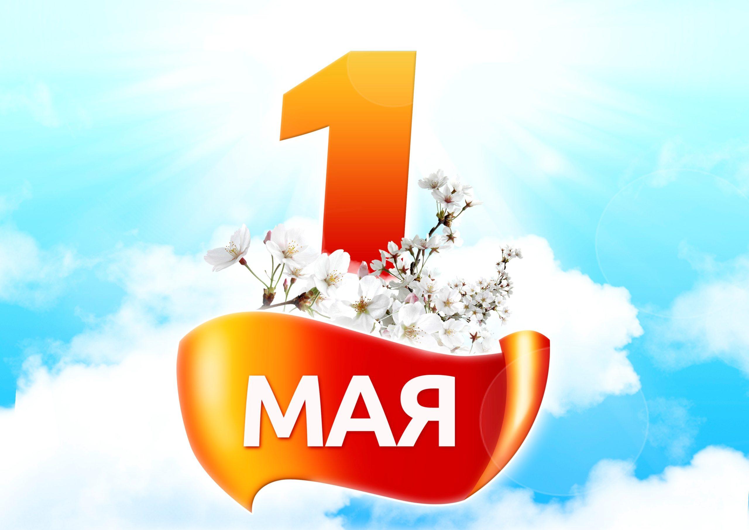 1-maya-prazdnik-vesny-i-truda-www-ural-org-scaled.jpg