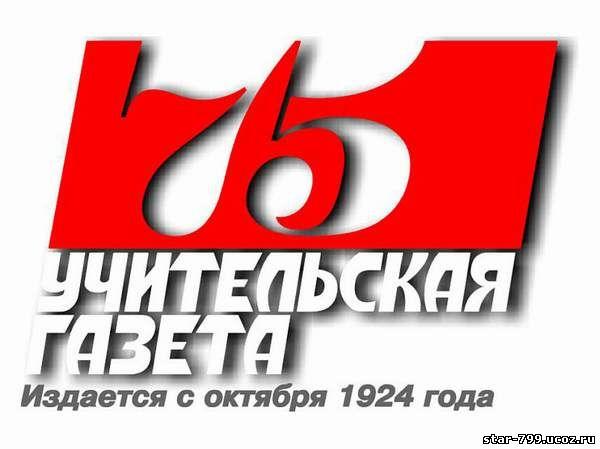 ucitelskay_gazeta.jpg
